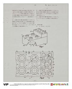 japanese patent duplo 5006007 brick 1968